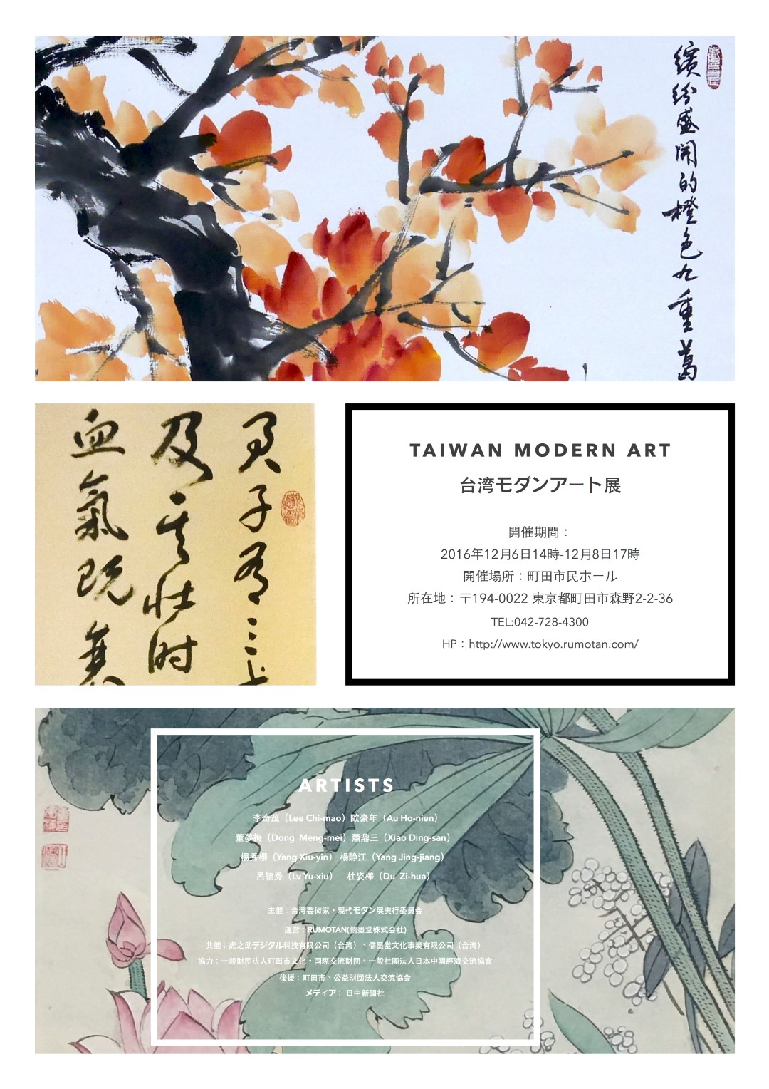 Taiwan Modern Art Exhibition(台湾モダンアート展)