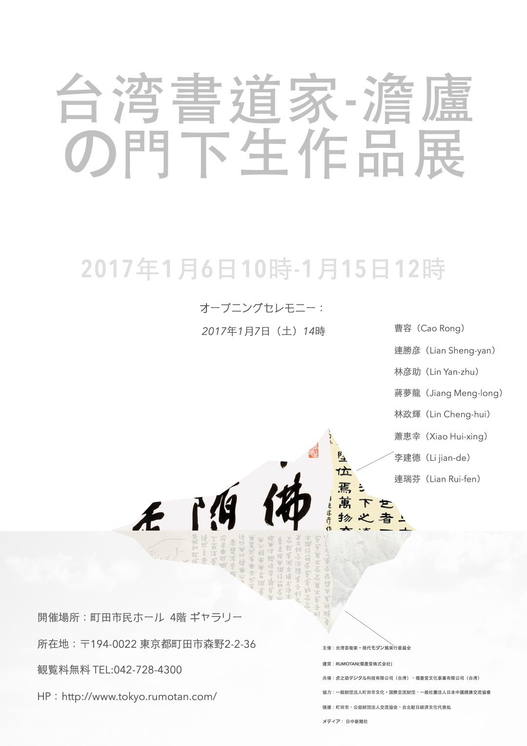 Taiwan calligrapher of the Tan Lu students Exhibition(台湾書道家-澹廬の門下生作品展)